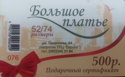 Изображение Подарочный сертификат 500 р