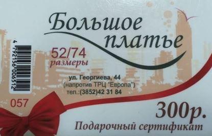 Изображение Подарочный сертификат 300 р